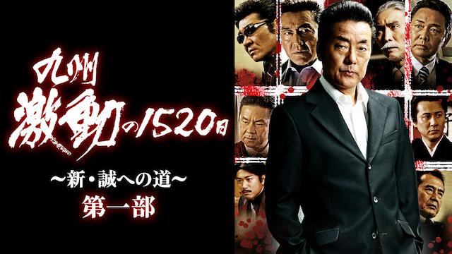 九州激動の1520日 新・誠への道 動画