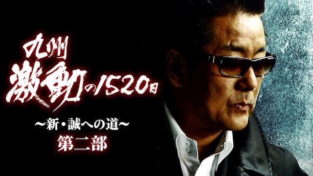 九州激動の1520日 新・誠への道 第二部の動画 - 九州激動の1520日 新・誠への道