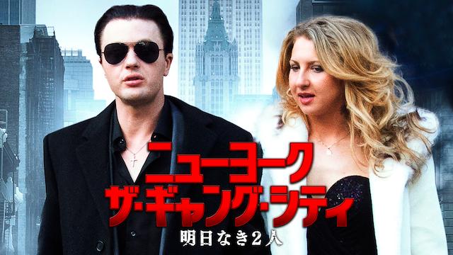 ニューヨーク ザ・ギャング・シティ 明日なき2人 動画