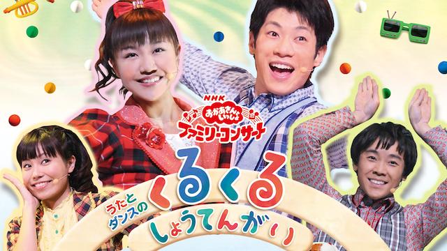 NHKおかあさんといっしょ ファミリーコンサート うたとダンスのくるくるしょうてんがい | 無料動画