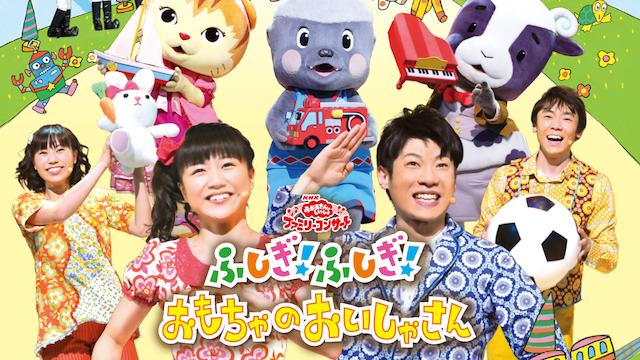 NHKおかあさんといっしょ ファミリーコンサート ふしぎ!ふしぎ!おもちゃのおいしゃさん | 無料動画