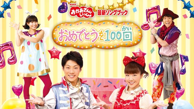 NHK おかあさんといっしょ 最新ソングブック おめでとうを100回 動画