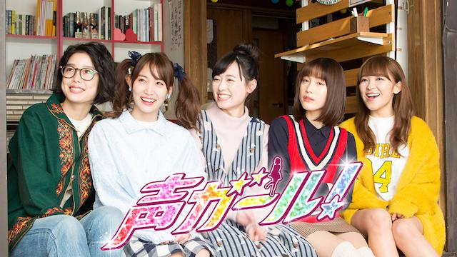 声ガール!の動画 - 映画 プリキュアドリームスターズ!