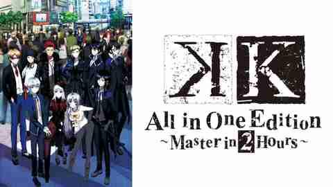 【アニメ 映画 おすすめ】K All in One Edition~Master in 2Hours~