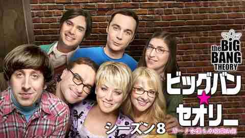 【海外 ドラマ 無料】ビッグバン・セオリー シーズン8
