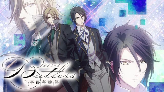 Butlers ~千年百年物語~ 動画