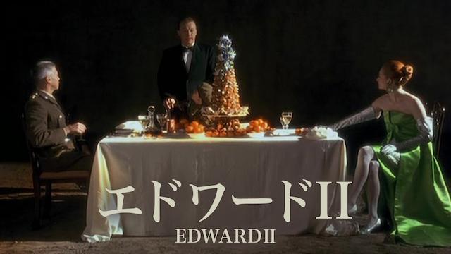 エドワードII 動画
