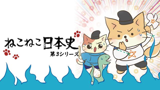 ねこねこ日本史 第3期 動画