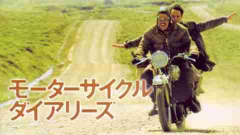 【おすすめ 洋画】モーターサイクル・ダイアリーズ