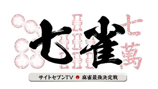 サイトセブンTV 麻雀最強決定戦 七雀の動画 - サイトセブンTV 麻雀最強決定戦 七雀 シーズン2