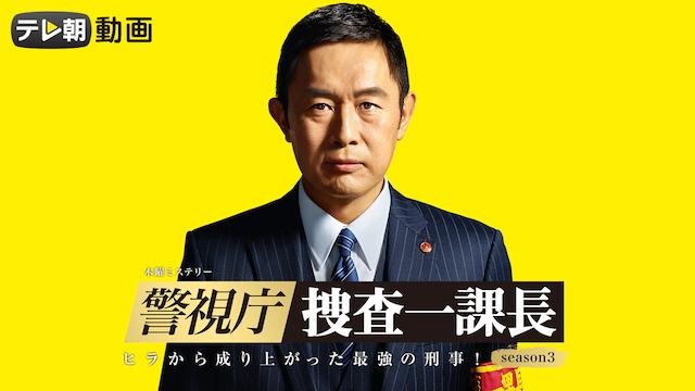 警視庁・捜査一課長 シーズン3 動画