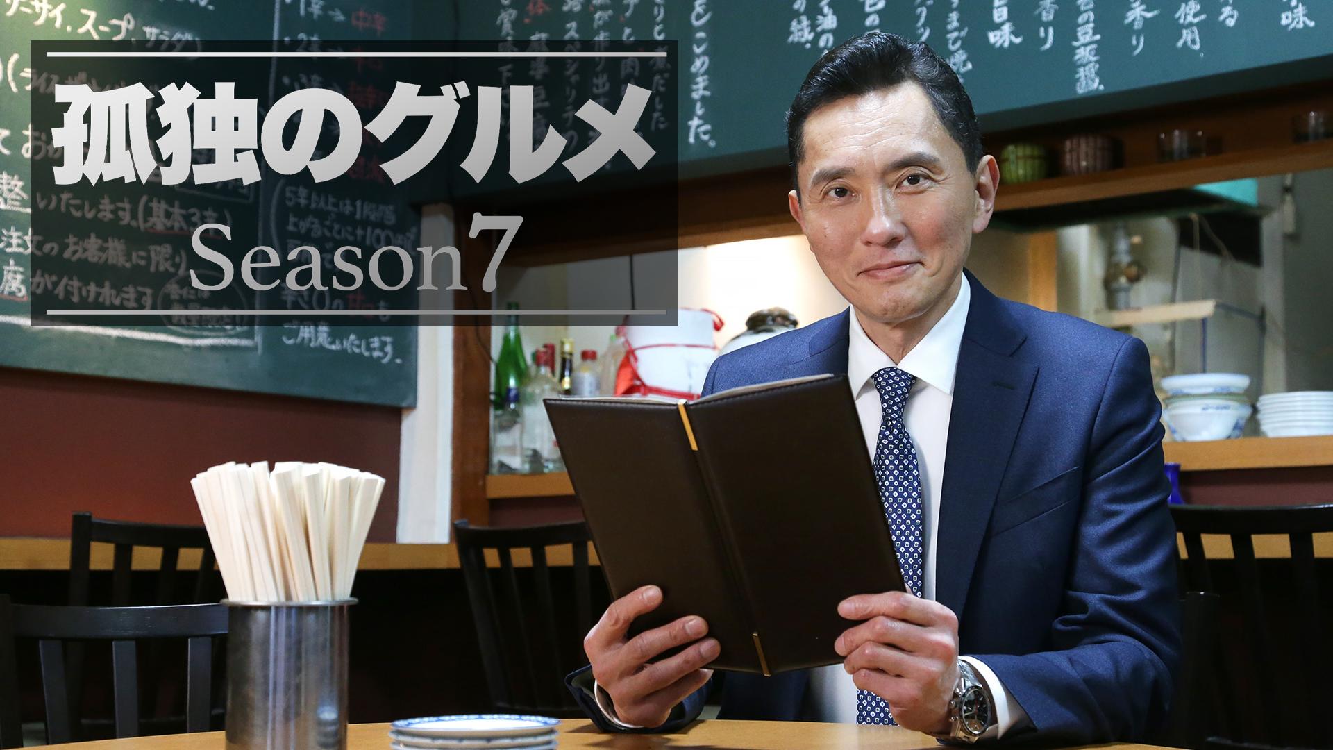 孤独のグルメ Season7 動画
