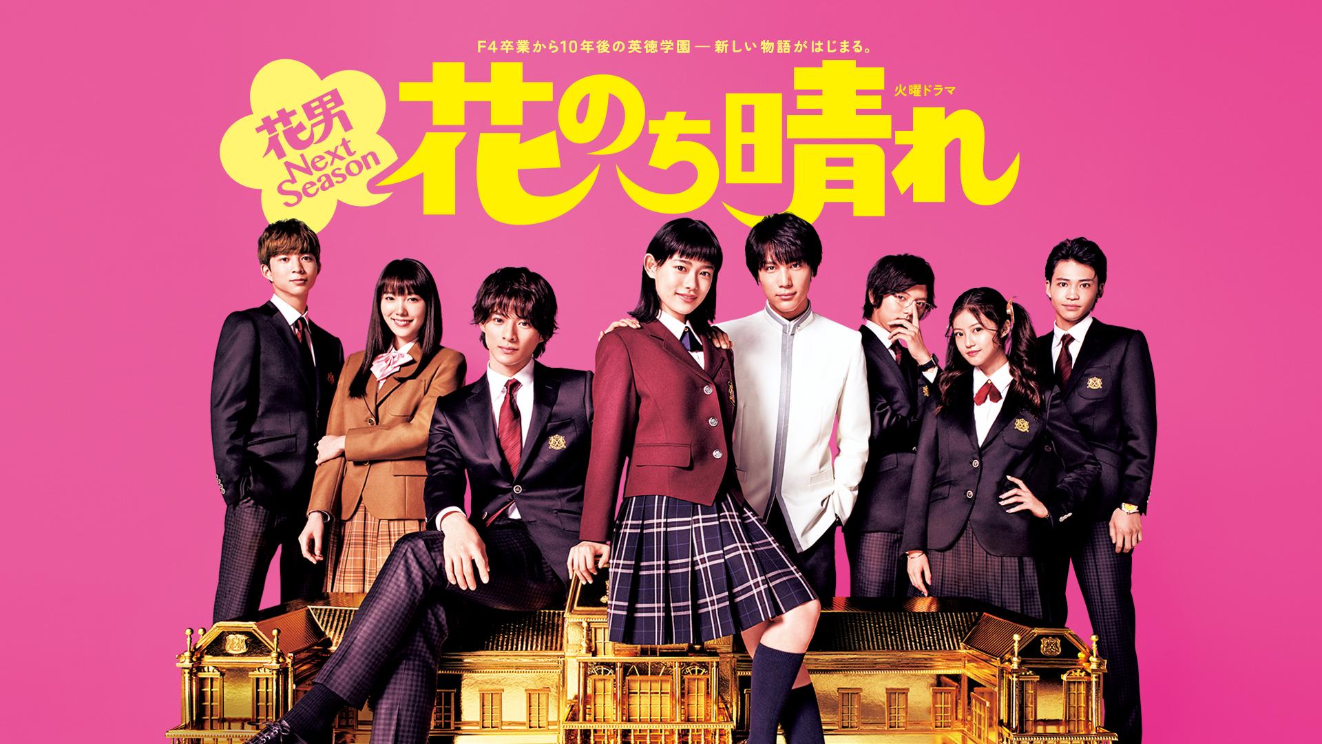 花のち晴れ ~花男 Next Season~ 動画
