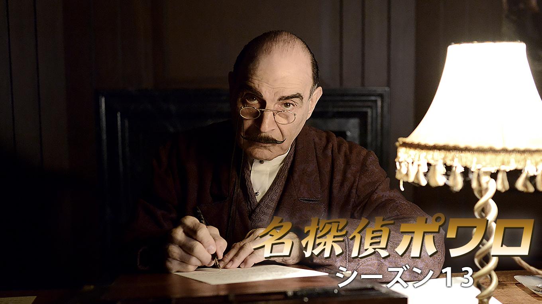名探偵ポワロ シーズン13 動画
