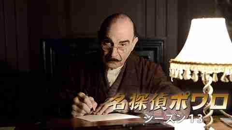 【海外 ドラマ 無料】名探偵ポワロ シーズン13