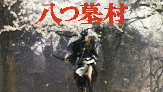 八つ墓村(1977) 動画