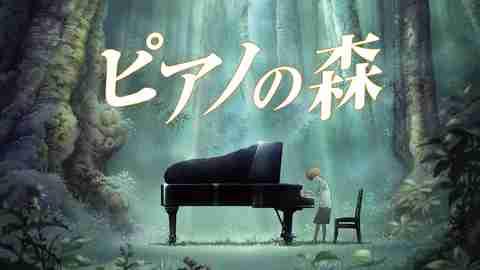 【アニメ 映画 おすすめ】ピアノの森