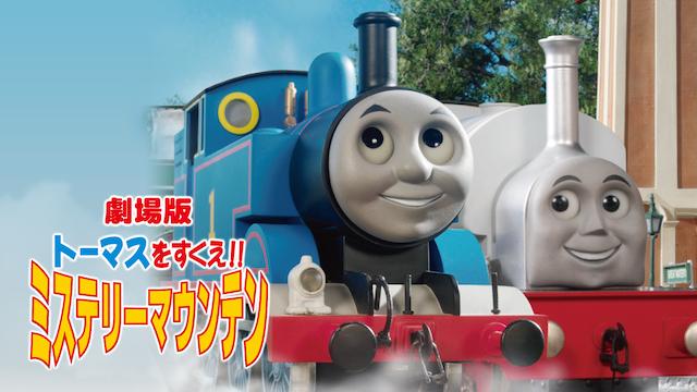 劇場版 トーマスをすくえ!! ミステリーマウンテン 動画