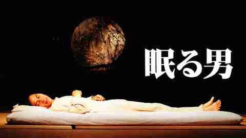 【映画 邦画 おすすめ】眠る男