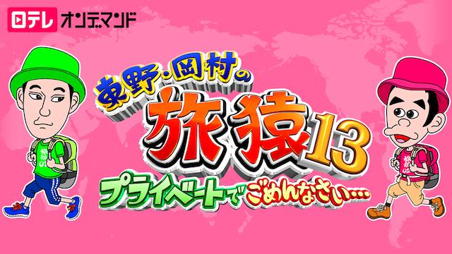 東野・岡村の旅猿13~プライベートでごめんなさい~ 動画