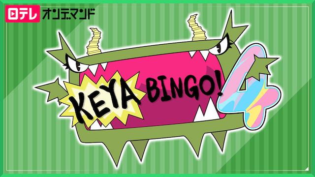 KEYABINGO! シーズン4の動画 - 全力! 日向坂46バラエティー HINABINGO! シーズン2