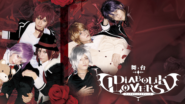 舞台 DIABOLIK LOVERS ~re:requiem~ 動画