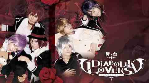 【アニメ 映画 おすすめ】舞台「DIABOLIK LOVERS~re:requiem~」