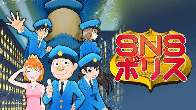 SNSポリス 動画
