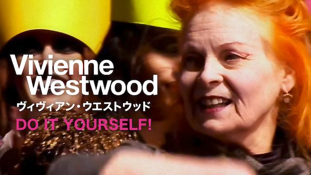 ヴィヴィアン・ウエストウッド Do It Yourself! 動画