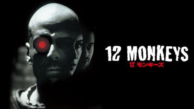 12モンキーズ 動画