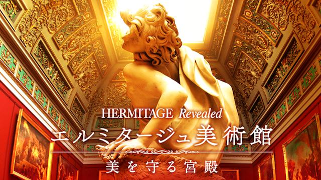 エルミタージュ美術館 美を守る宮殿 動画