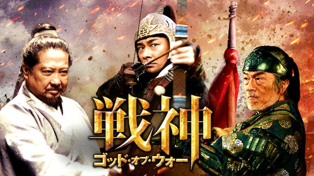 戦神/ゴッド・オブ・ウォー 動画