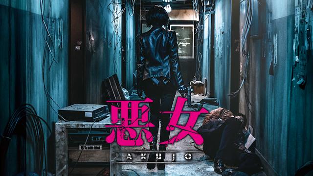 悪女/AKUJO 動画