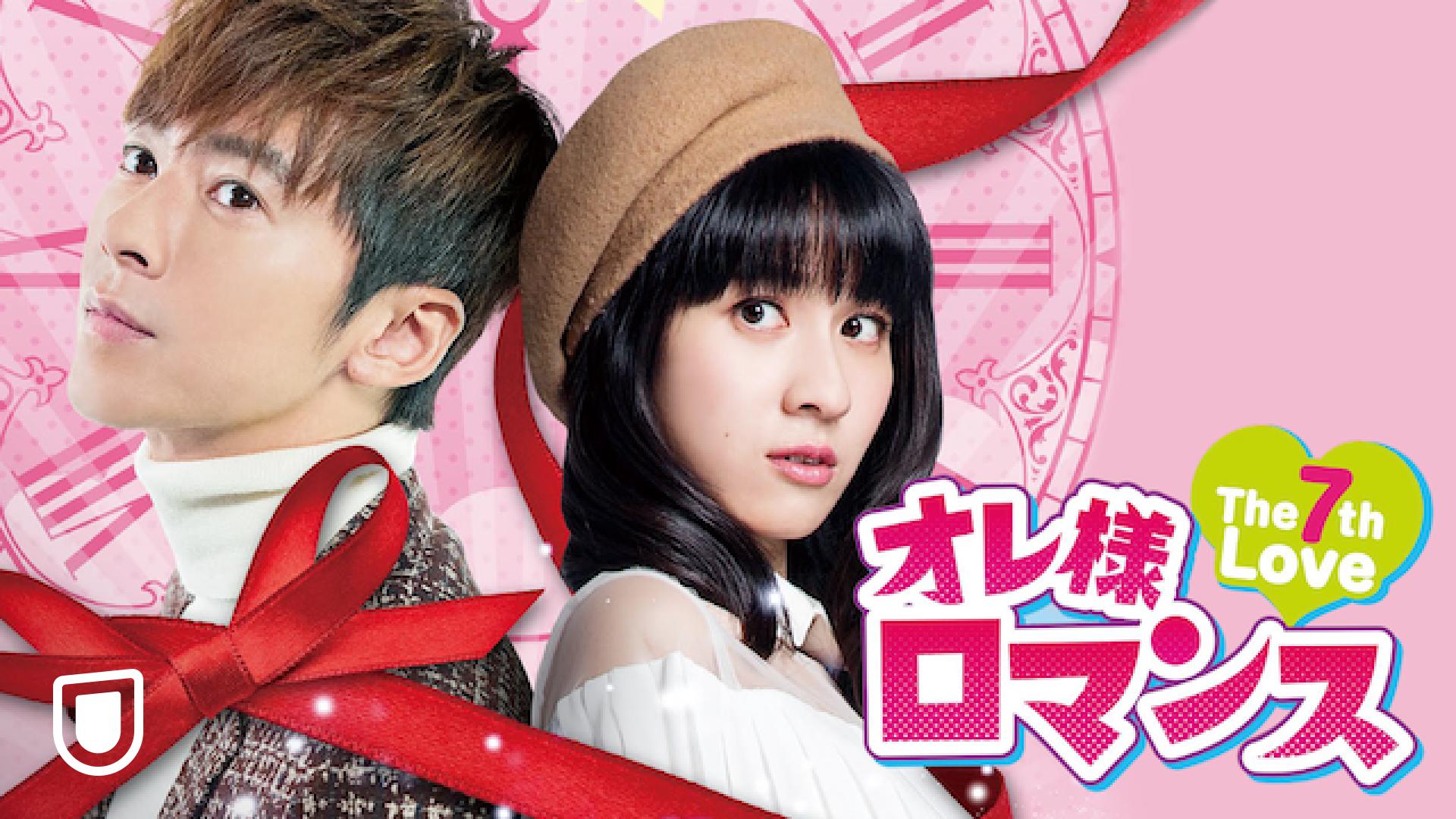 オレ様ロマンス〜The 7th Love〜 動画