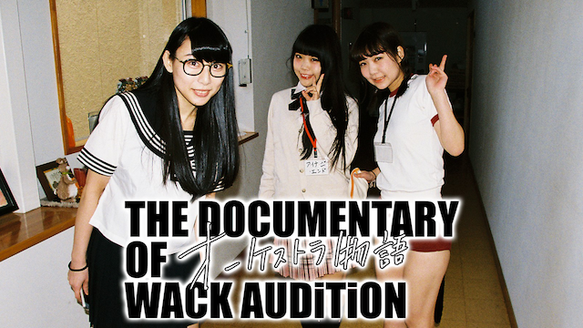 The Documentary of WACK オーディション -オーケストラ物語-の動画 - ALL YOU NEED is PUNK and LOVE