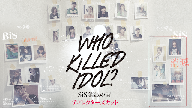 WHO KiLLED IDOL?-SiS消滅の詩- ディレクターズカット版の動画 - ALL YOU NEED is PUNK and LOVE