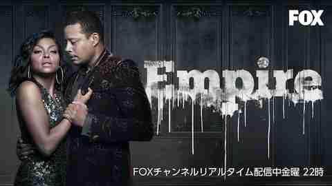 【海外 ドラマ 無料】Empire 成功の代償 シーズン4