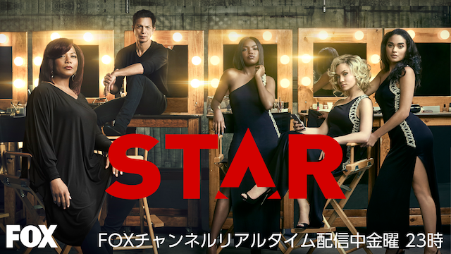 STAR/スター 夢の代償 シーズン2 動画