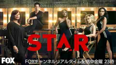 【海外 ドラマ 無料】STAR/スター 夢の代償 シーズン2