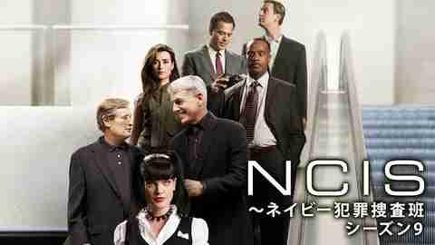 【海外 ドラマ 無料】NCIS ~ネイビー犯罪捜査班 シーズン9