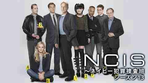 【海外 ドラマ 無料】NCIS ~ネイビー犯罪捜査班 シーズン13