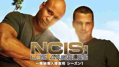 【海外 ドラマ 無料】NCIS:LA ~極秘潜入捜査班 シーズン1