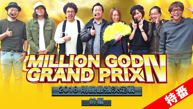 【特番】MILLION GOD GRAND PRIX 4 -2018剛腕最強決定戦-の動画 - 【特番】MILLION GOD GRAND PRIX 3 ー2015剛腕最強決定戦ー【3部作特別版】