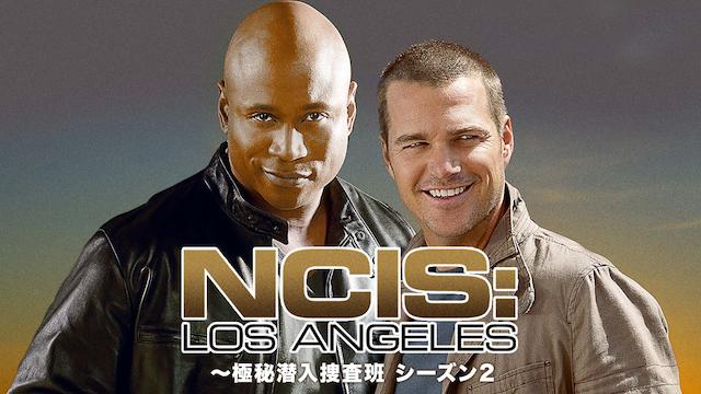 NCIS:LA ~極秘潜入捜査班 シーズン2 動画