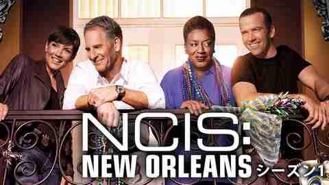 【海外 ドラマ 無料】NCIS: NEW ORLEANS/ニュー・オリンズ シーズン1