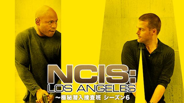 NCIS:LA ~極秘潜入捜査班 シーズン6の動画 - NCIS:LA ~極秘潜入捜査班 シーズン9