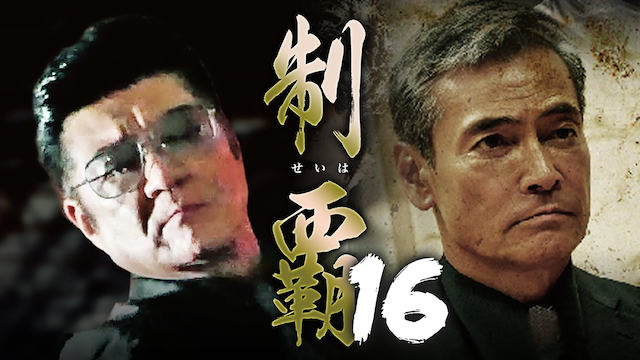 制覇 16の動画 - 制覇 13