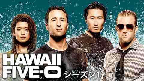 【海外 ドラマ 無料】HAWAII FIVE-0 シーズン1
