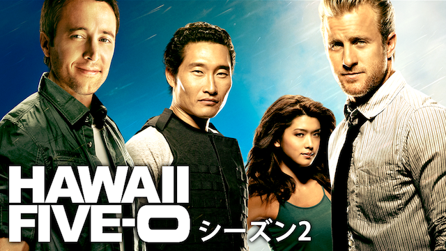 HAWAII FIVE-0 シーズン2 動画