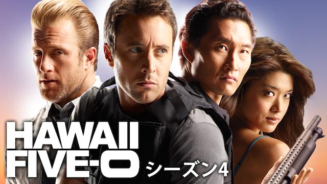 HAWAII FIVE-0 シーズン4 動画